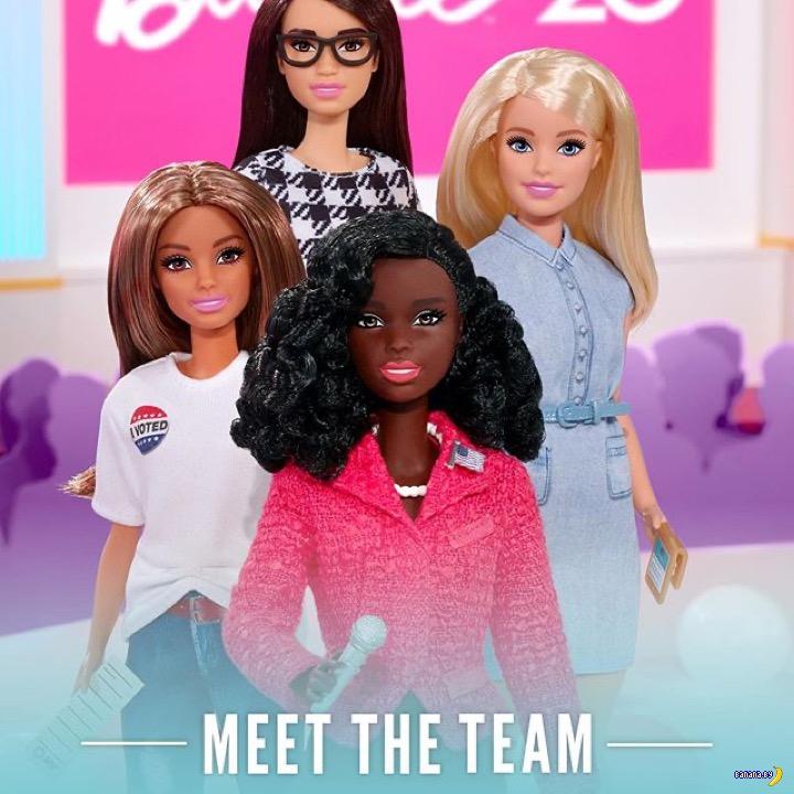 Барби рвутся к власти!