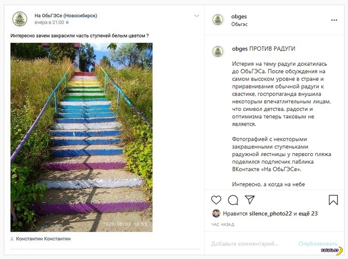 В России продолжают воевать с радугами