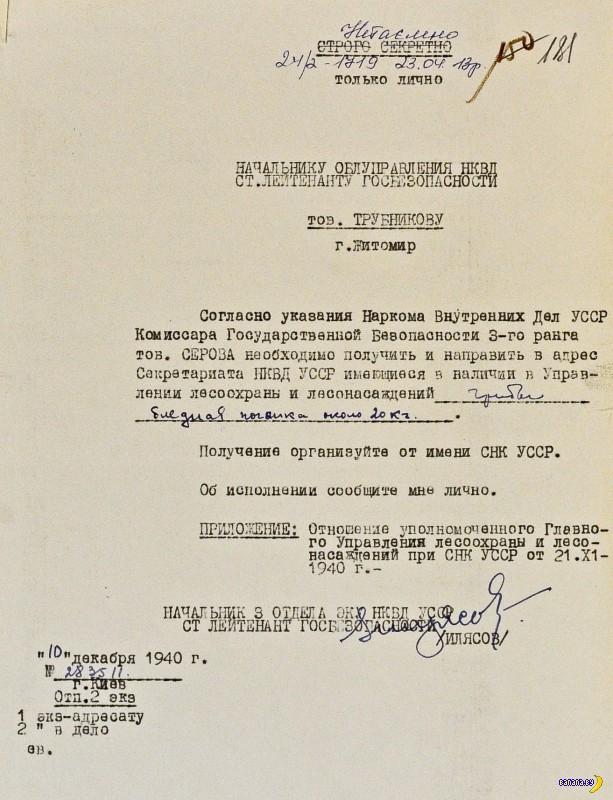 Бледные поганки из архивов КГБ