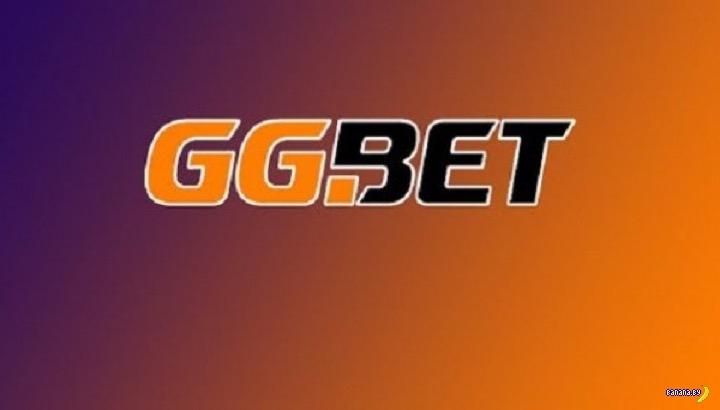 Особенности букмекерской конторы GGBet