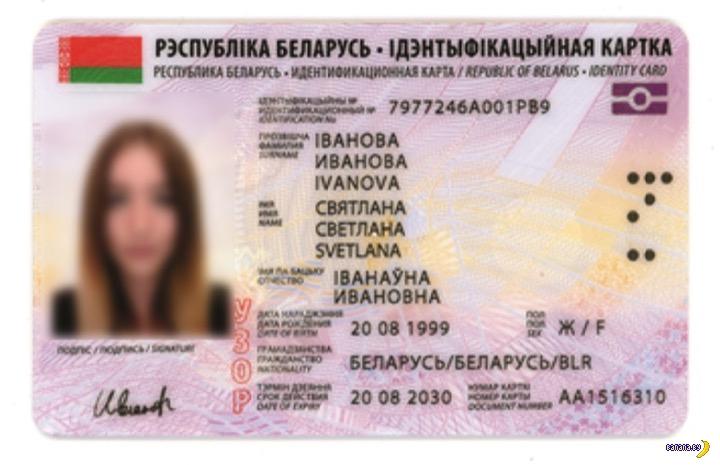 Белорусов переводят на айди-карты