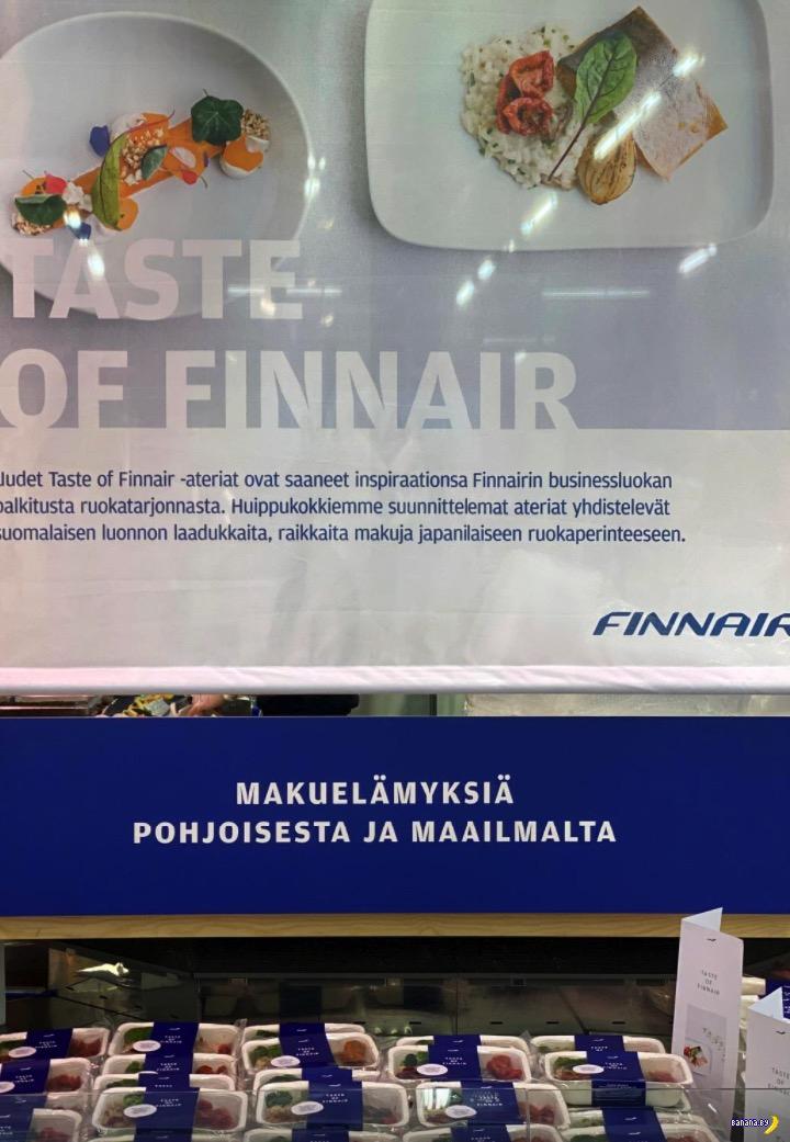 Бортпитание Finnair начали продавать в супермаркетах