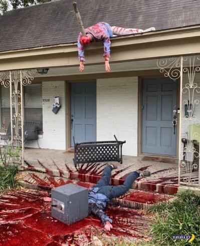 Кошмар на лужайке перед домом