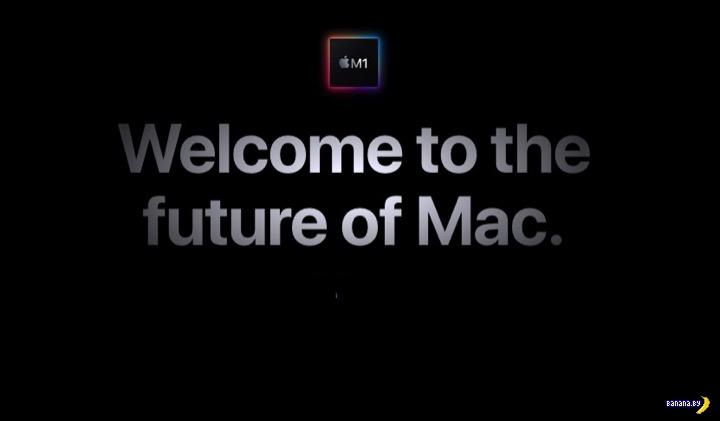Компания Apple представила M1