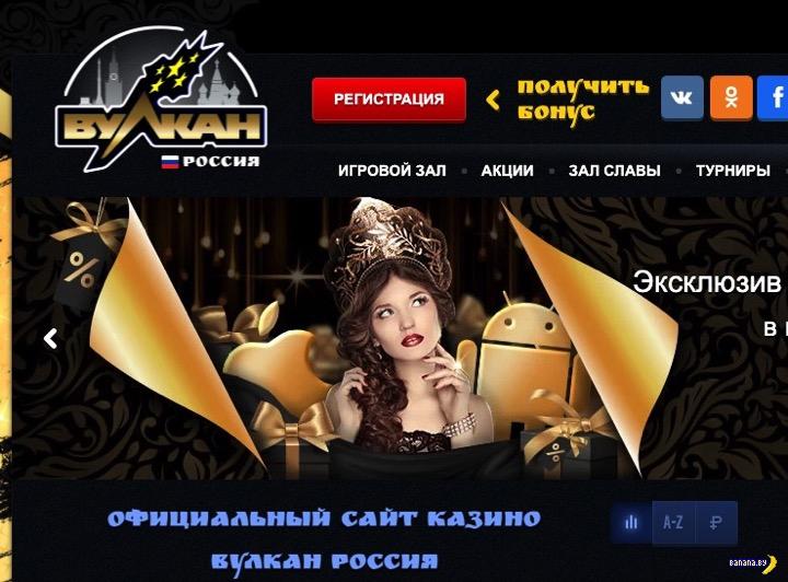 Открылся официальный сайт казино Вулкан Россия
