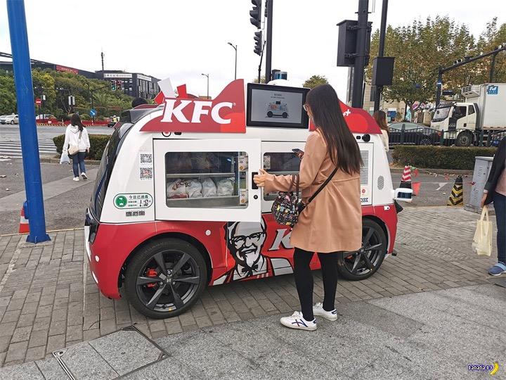 В Китае запустили беспилотные фудтраки KFC