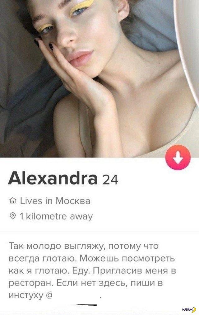 Разнообразие знакомств в Интернете