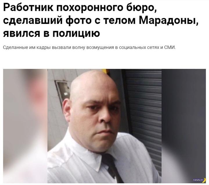 """""""Лысый с Марадоной"""" всё же жив"""
