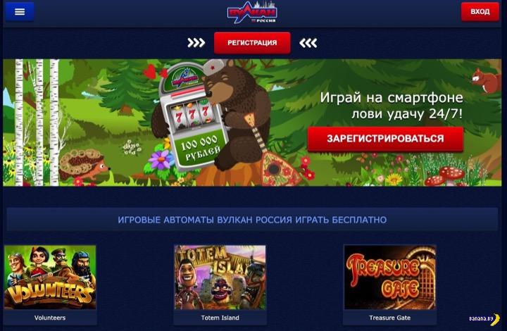 Все бонусы в казино Вулкан Россия