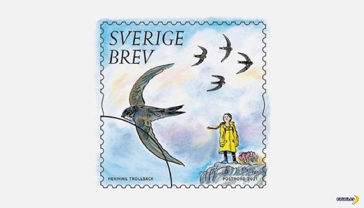 Грета Тунберг попала на почтовую марку