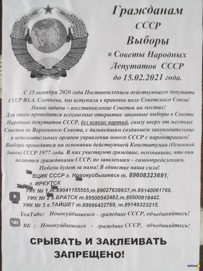 Сектанты СССР проводят выборы