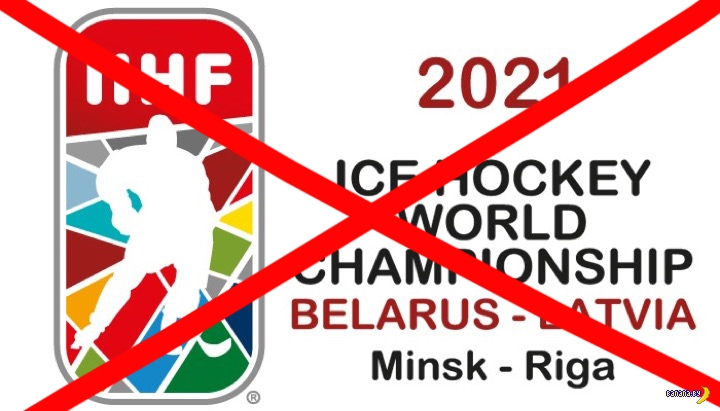 ЧМпоХ 2021 в Беларуси не пройдёт!