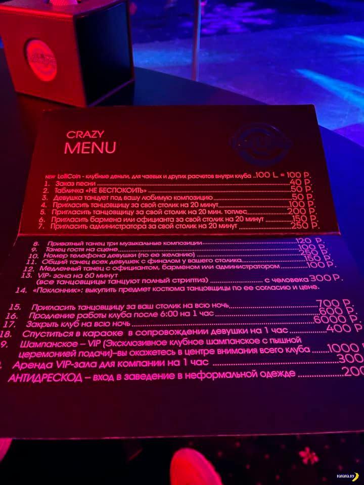 Крейзи меню стриптиз клубов клуб с игровыми автоматами в москве