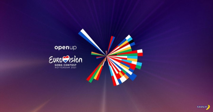 Евровидение 2021 –новые подробности!