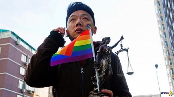 В Китае ЛГБТ признали болезнью психики