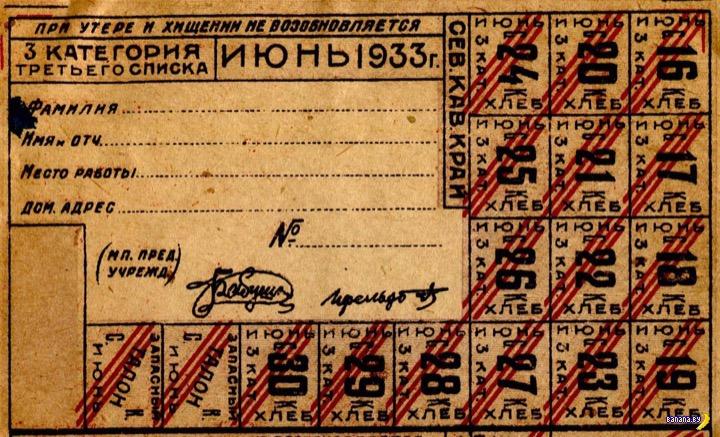 Продуктовые карточки до войны