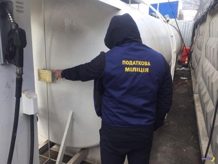 В Киеве закрыли нелегальную заправку
