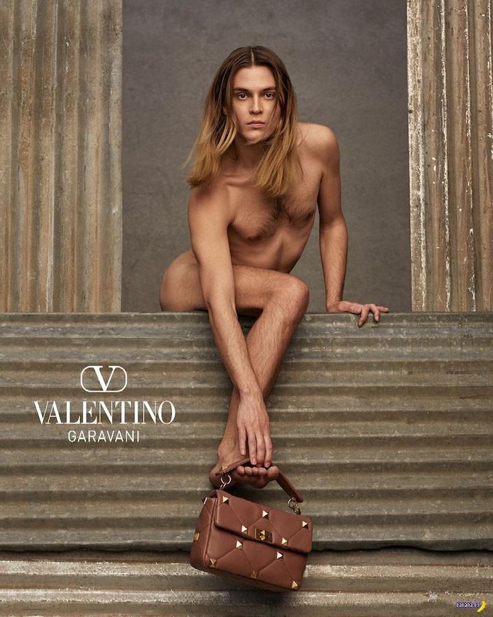 Валентин и Valentino