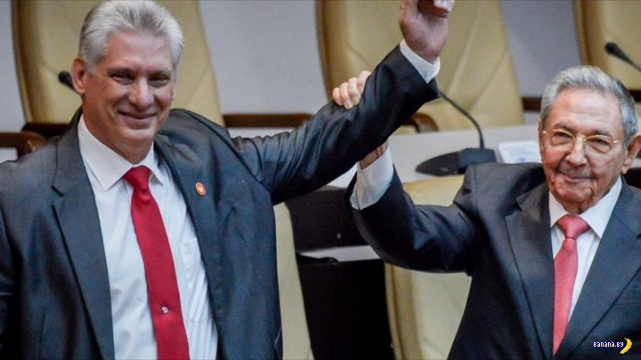 На Кубе новый лидер