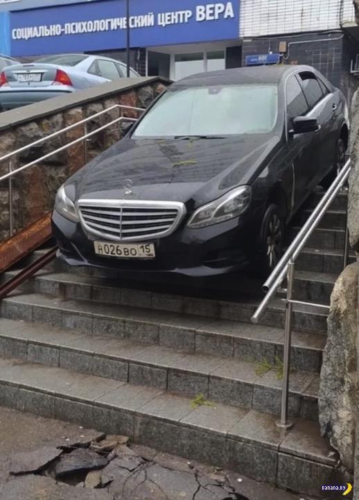 Нет, он не припарковался