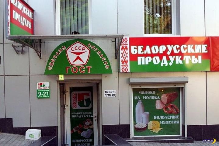 Белорусское!