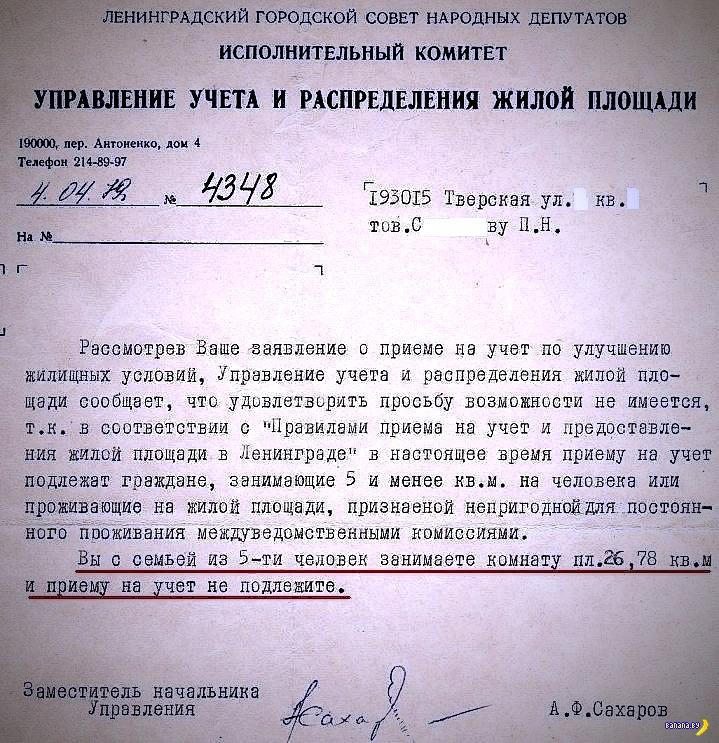 Про советское бесплатное жильё