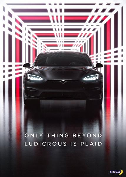Тесла выпускает Tesla Model S Plaid