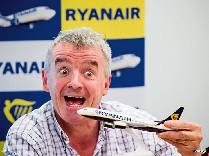 Глава Ryanair наговорил всякого