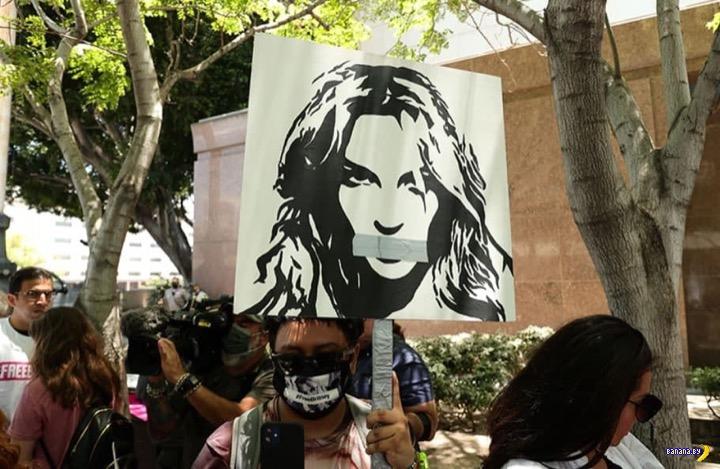 Свободу Бритни Спирс! - 2