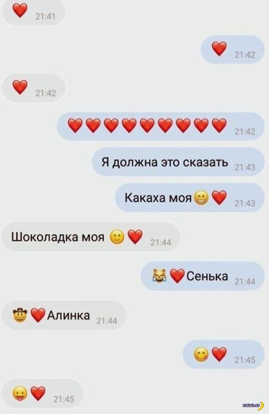 Сенька и Алинка