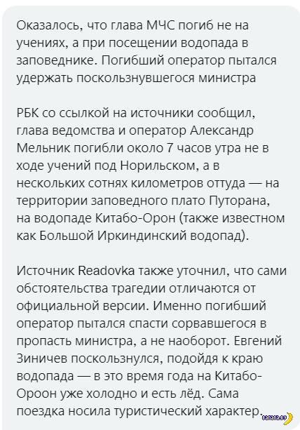 В России погиб министр МЧС - Дополнено!