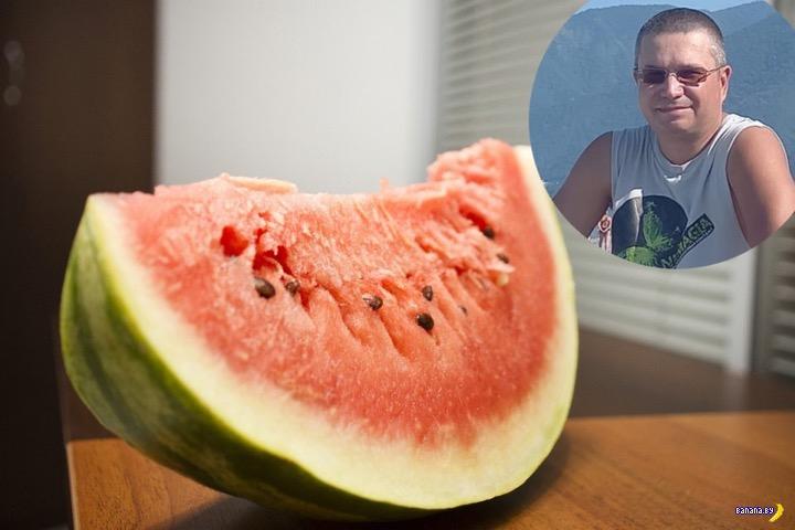 Отравил ядом арбуз и съел его