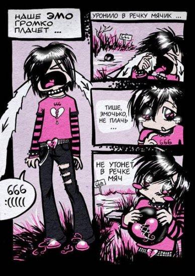 Карикатуры про эмо