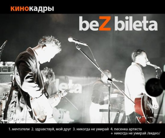 Интернет сингл BeZ Bileta