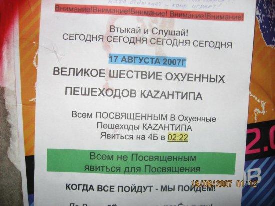 KAZANTIP 2007