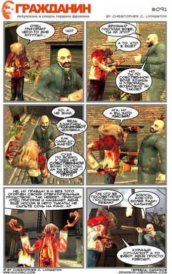приколы Half-Life 2