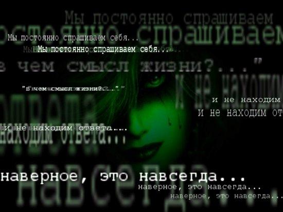 ЭМО-КАРТИНКИ! (с надписями) - Часть 3