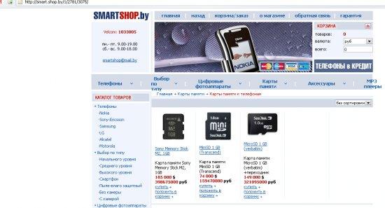 Цены на Shop.by