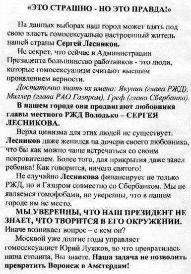 Агитационная листовка в России