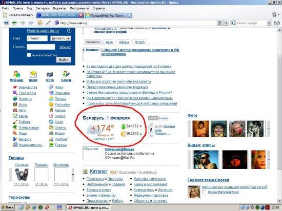 Погода на mail.ru.....все мы ошибаемся))
