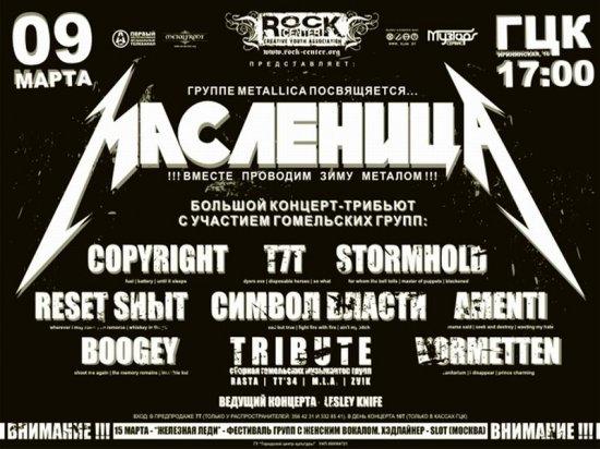 Масленица - a tribute to Metallica