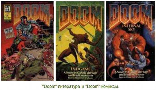 Вселенная DooM