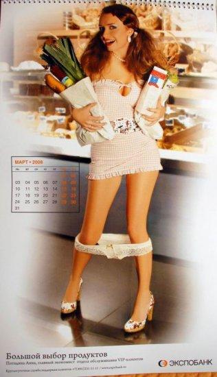 Календарь Экспобанка с его сотрудницами.