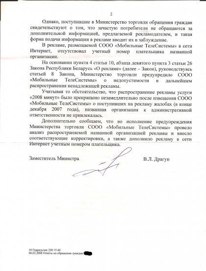 """Ответ Министерства торговли на жалобу о рекламе МТС """"2008 минут"""""""