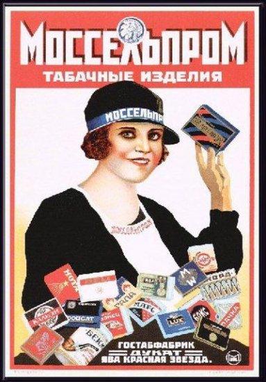 Реклама в СССР