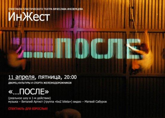 ИнЖест - пластический театр