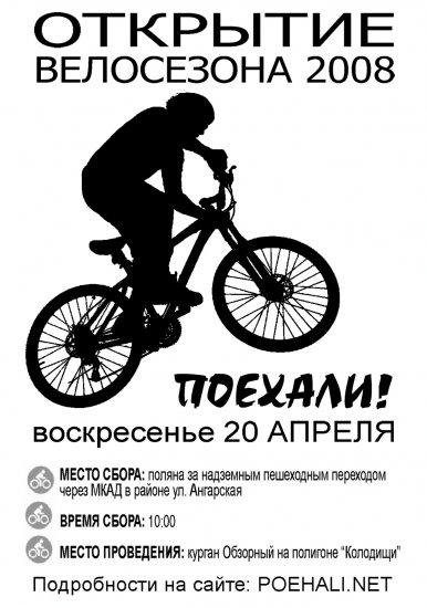 Веломинск 2008