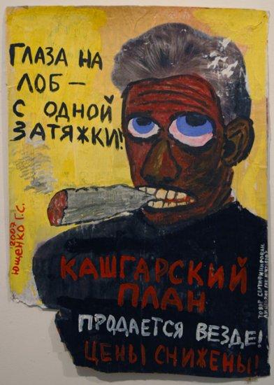 """""""Целебные свойства опиатов, кокса и гашиша!"""" Проект """"Реклама наркотиков!"""""""