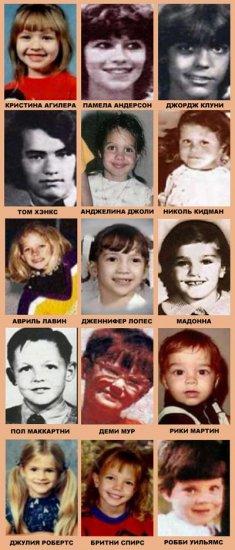 Какими были знаменитости в детстве