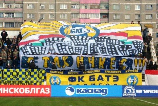 Беларусские Ultras: БАТЕ